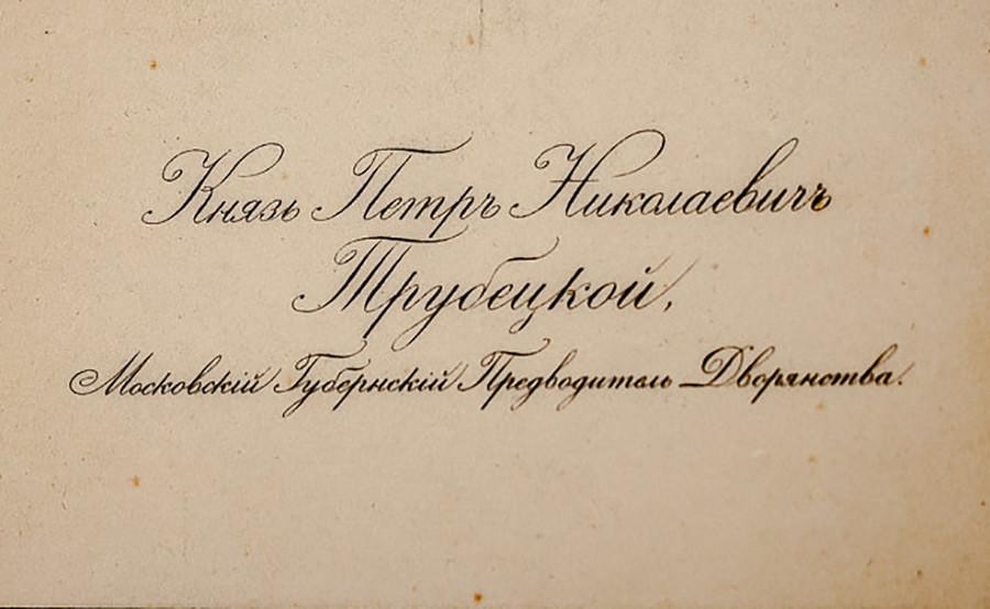 Cartão de visita do Príncipe Piotr Trubetskoi (1858-1911).