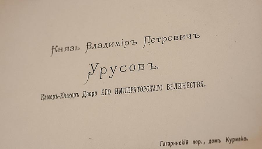 Cartão de visita do Príncipe Vladímir Urusov.