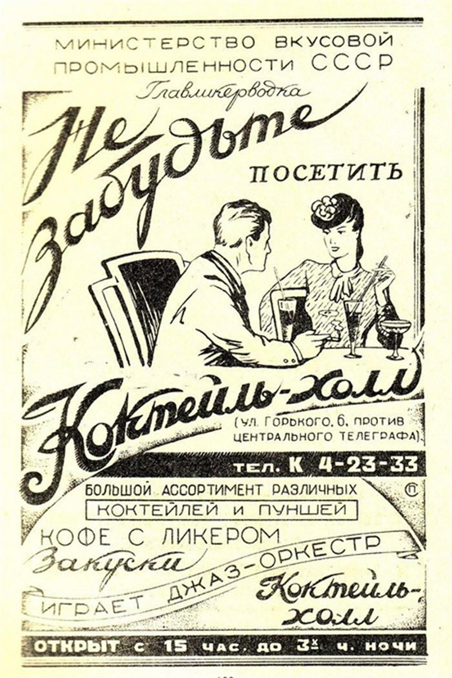 「カクテルホール」の広告