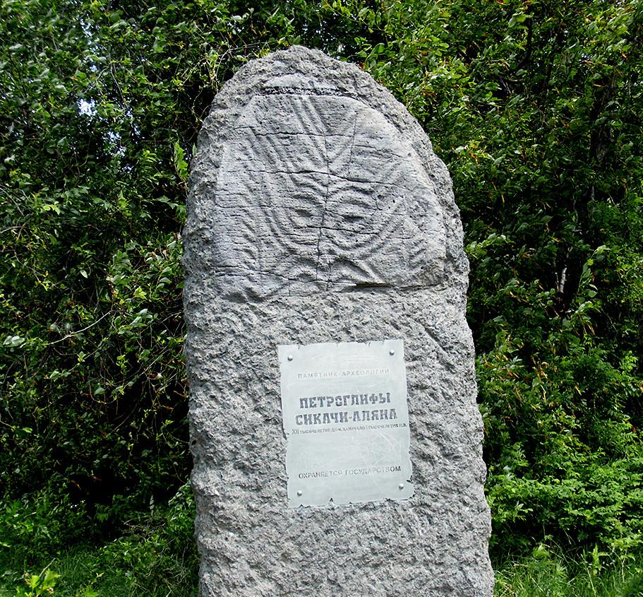 Eines der Petroglyphen von Sikatschi-Aljan