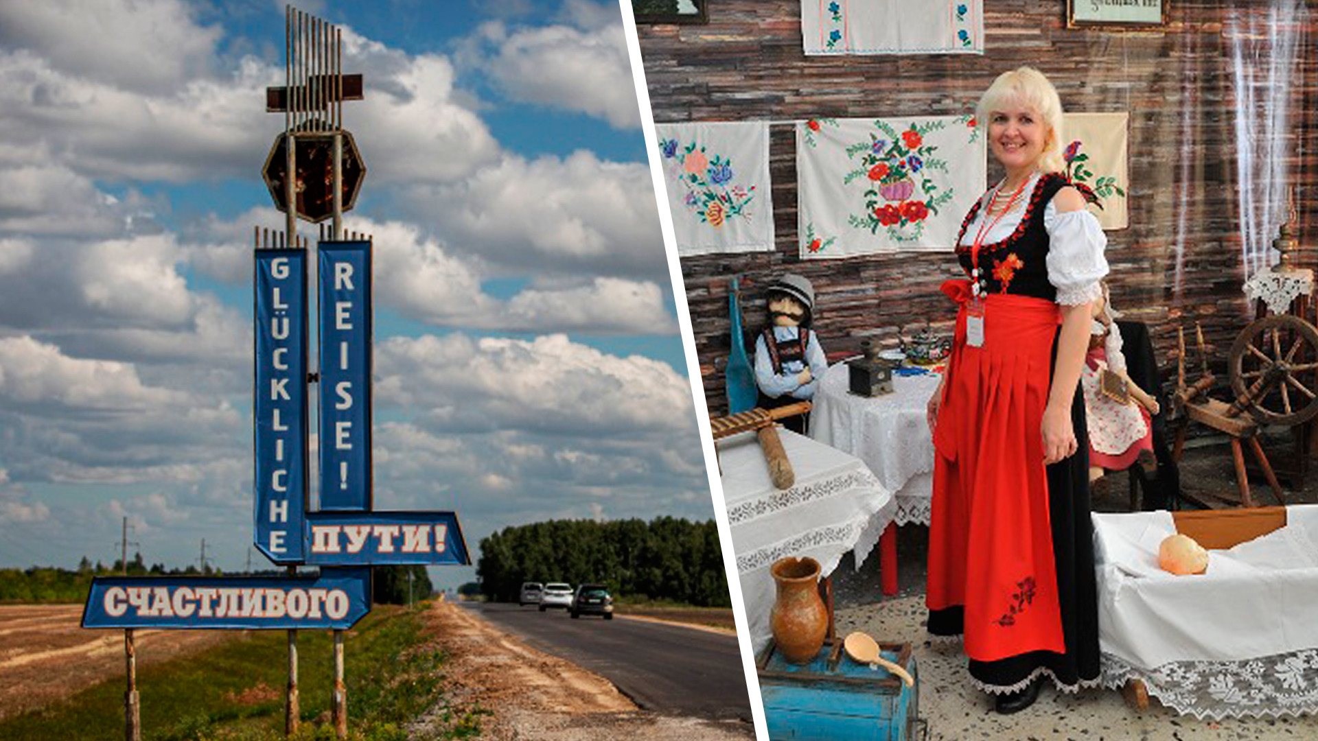 Left: The road sign in Altai. Right: Azovo local museum.