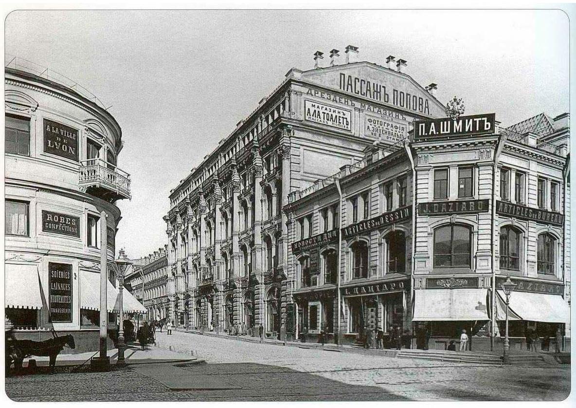 Casa Popov, al numero 12 di via Kuznetskij Most