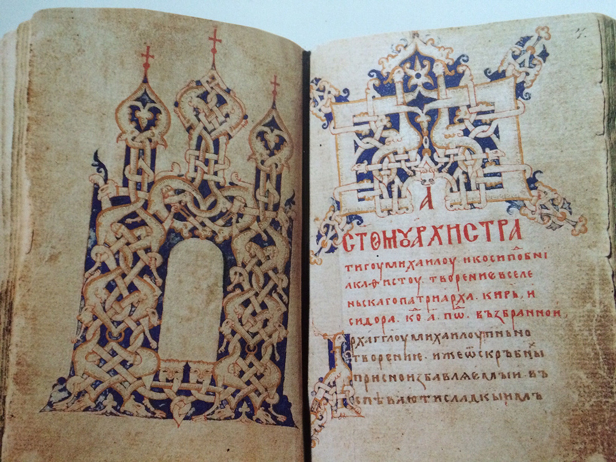 Prayer book from the Kirillo-Belozersky Monastery, 1407