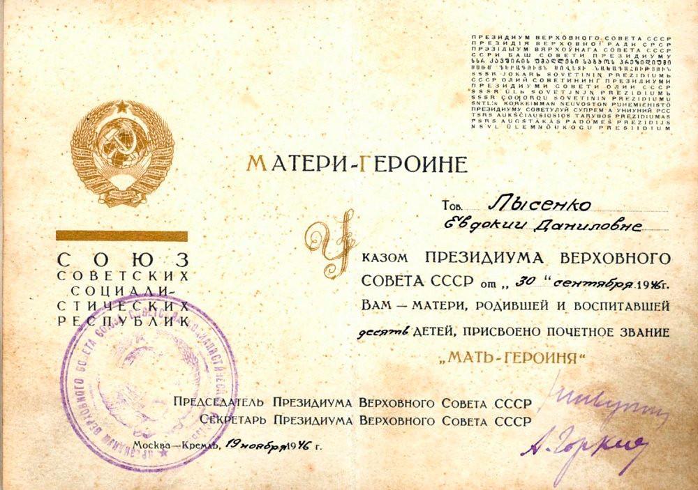 Указ на Президиумот на Врховниот Совет на СССР за доделување на звањето Мајка-хероина на Евдокија Лисенко.