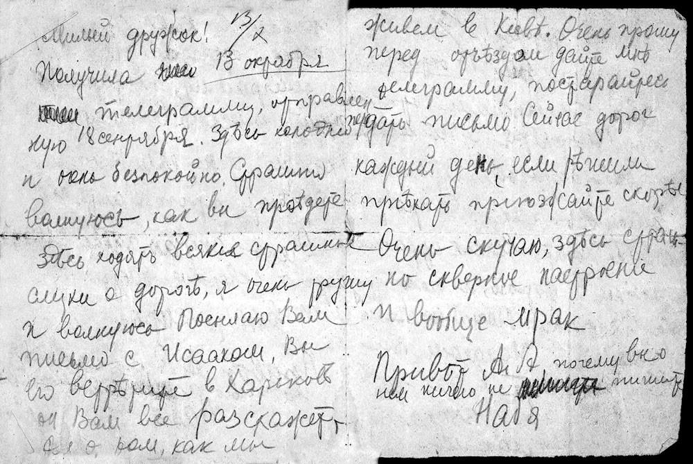 Una lettera inviata da Nadezhda a Osip Mandelshtam, 13 ottobre 1919
