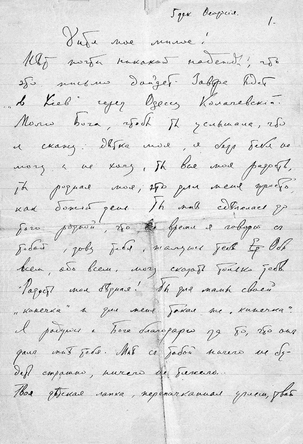 Una lettera di Osip Mandelshtam a Nadezhda, 5 dicembre 1919