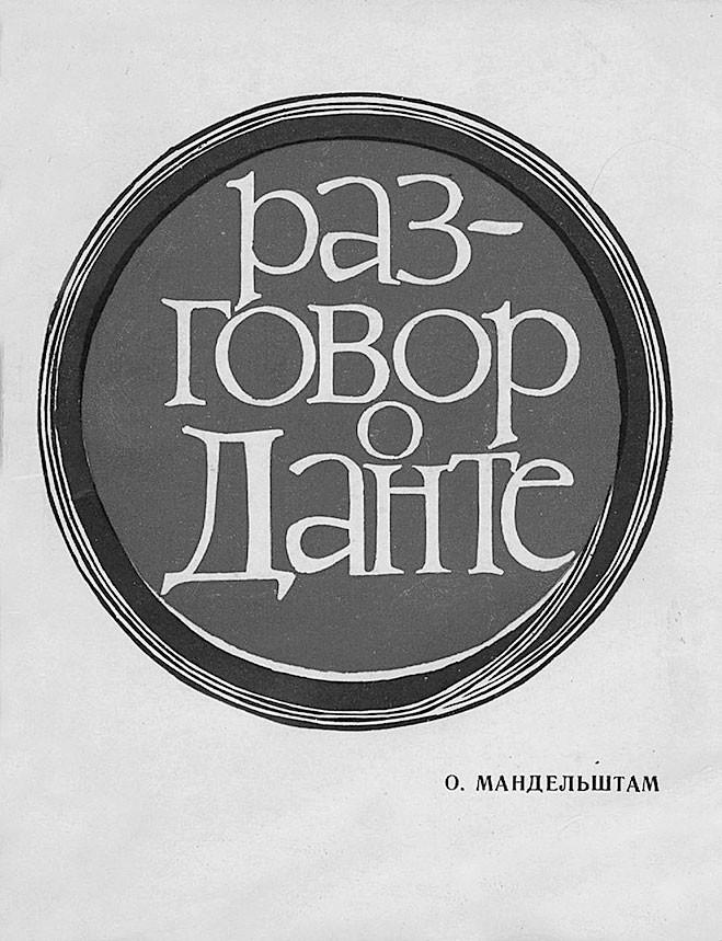 """La copertina del libro di Osip Mandelshtam """"Discorso su Dante"""", 1967"""
