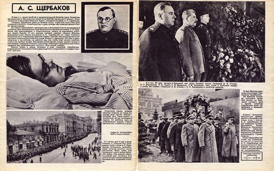 Погребот на Шчербаков.