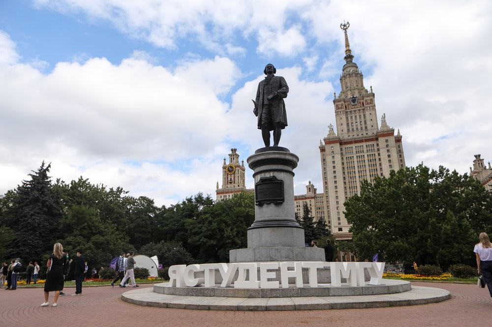L'Université d'État de Moscou Lomonossov