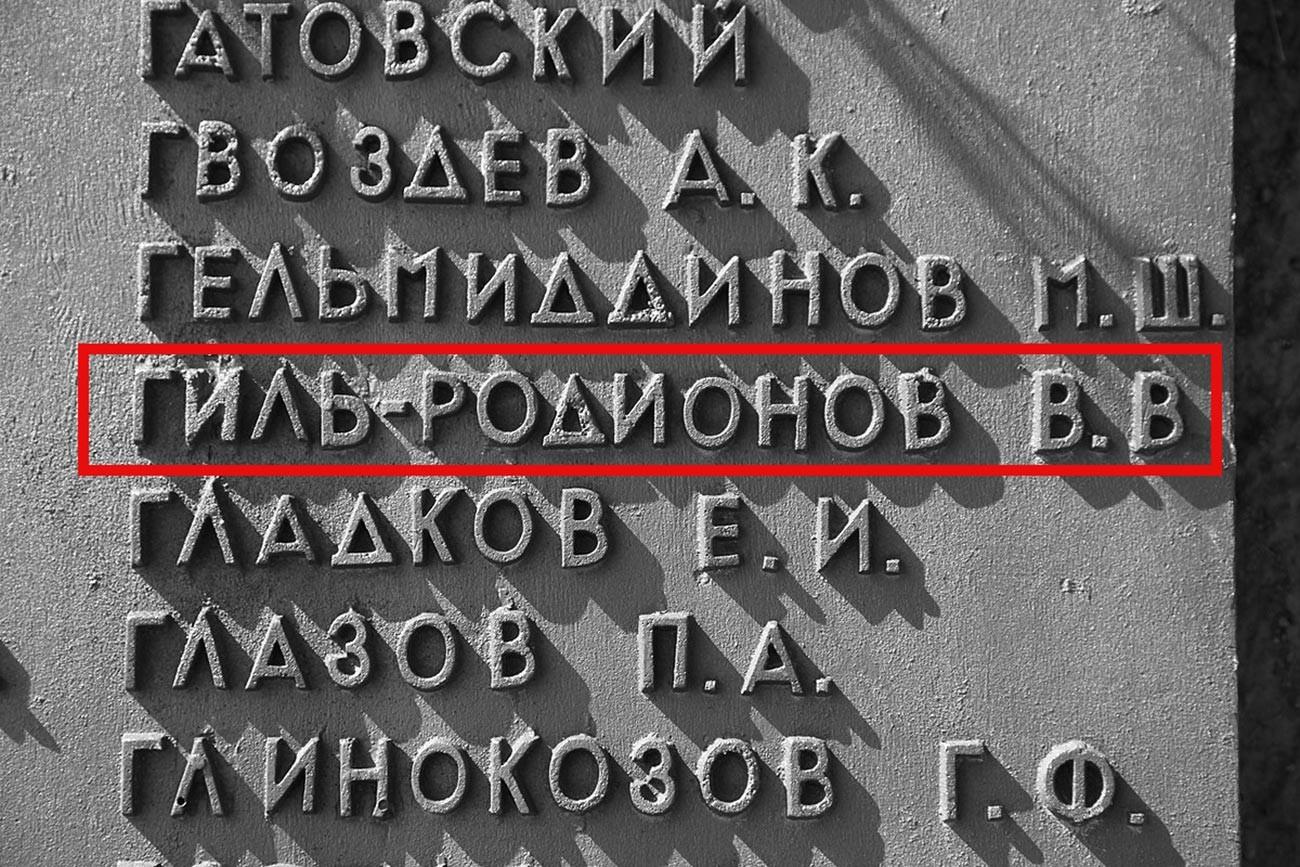 "Спомен-плоча са именом В. В. Гиљ-Родионов. Меморијални комплекс ""Прорыв"" (""Продор""), Ушачи, Белорусија."