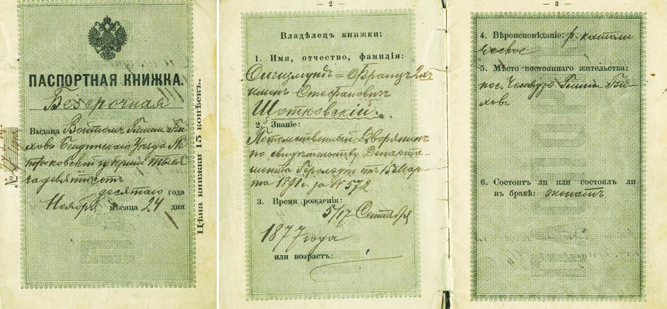 A passport document in the Russian Empire