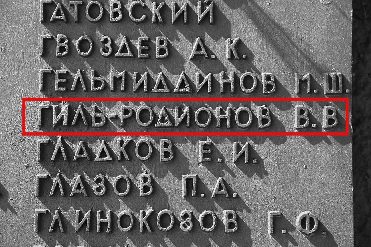 """Спомен-плоча со името на В.В. Гиљ-Родионов. Меморијален комплекс """"Прорив"""" (""""Продор""""), Ушачи, Белорусија."""