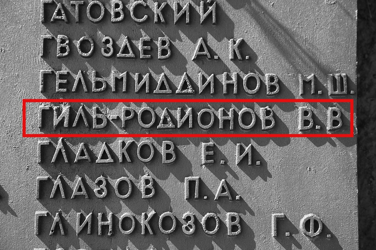 The name of the Colonel Vladimir Gil on the Breakthrough memorial complex.
