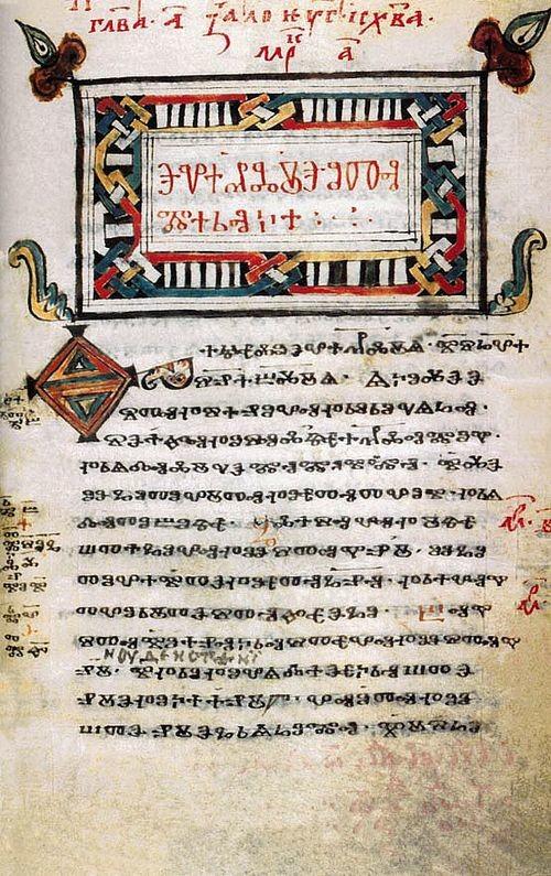 The Glagolitic script