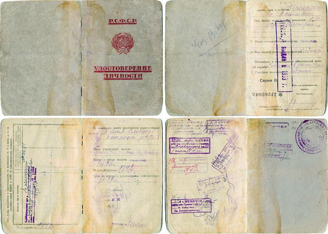 プロピスカのスタンプされた身分証明書、1926年