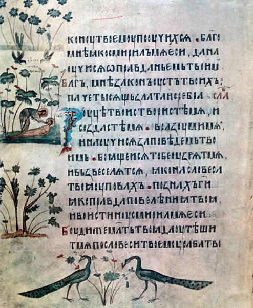 Aksara Slavonik Gerejawi Kuno