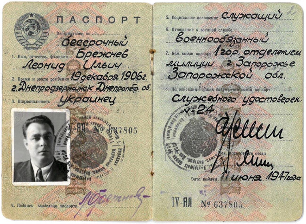 """""""Паспорт"""" Л. И. Брежњева, 1947. година."""