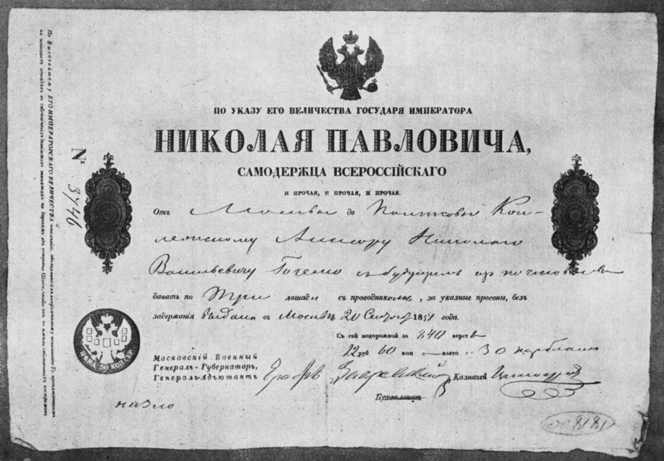 Подорожная на Николай Павлович.