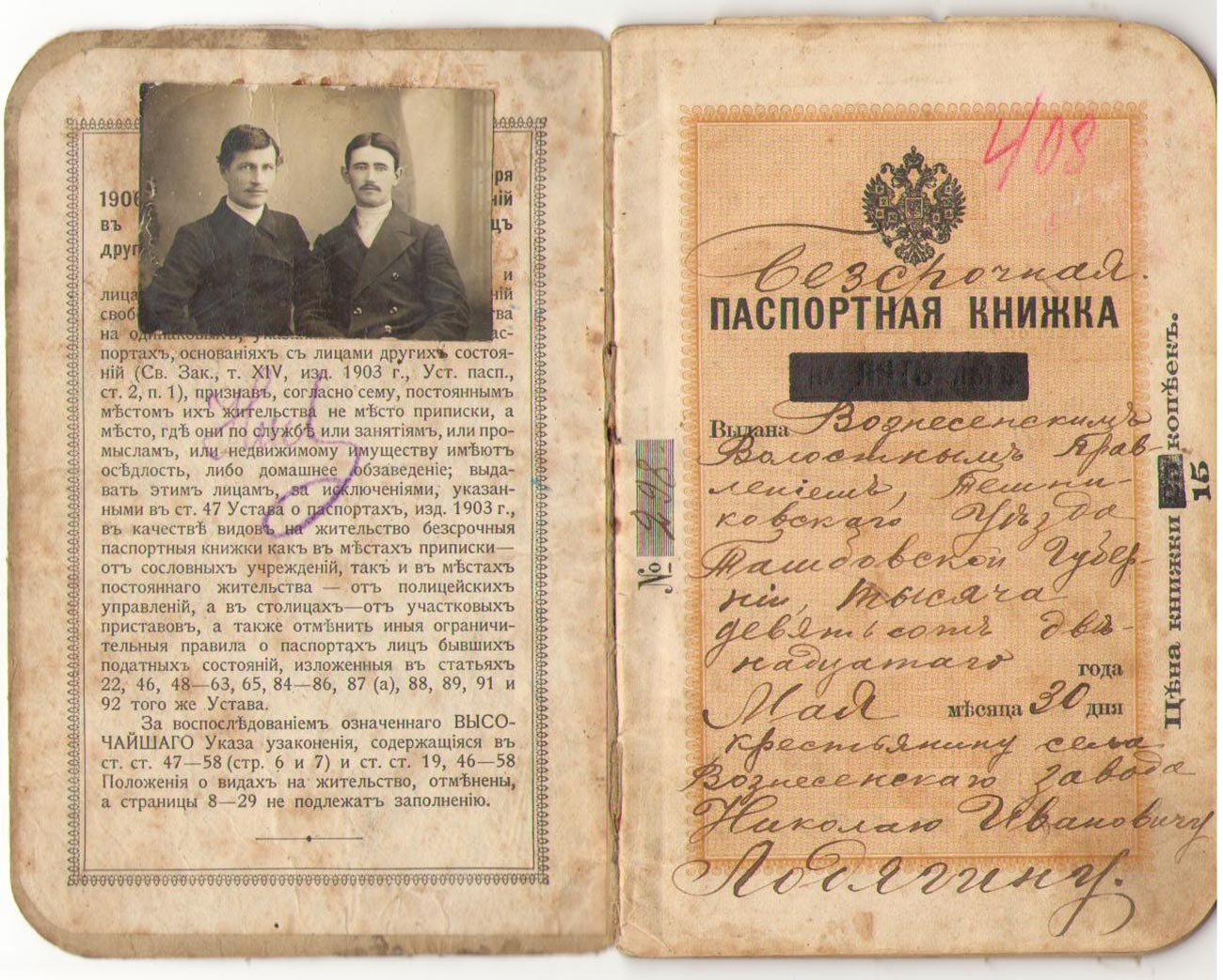 A passport of the Russian Empire