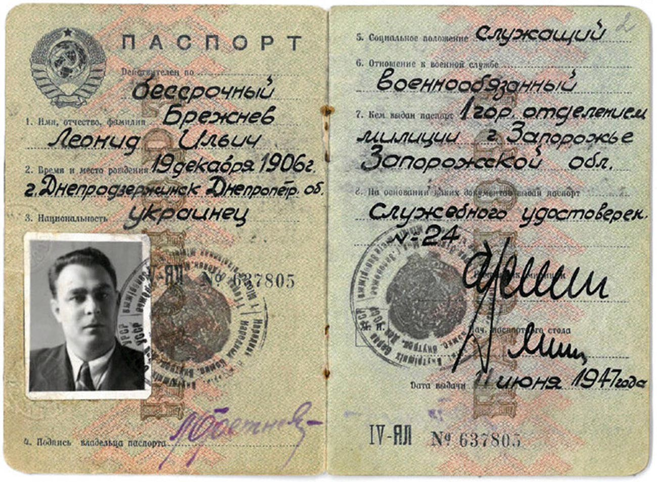 The passport of Leonid Brezhnev, General Secretary of the Executive Committee of the Communist Party of USSR