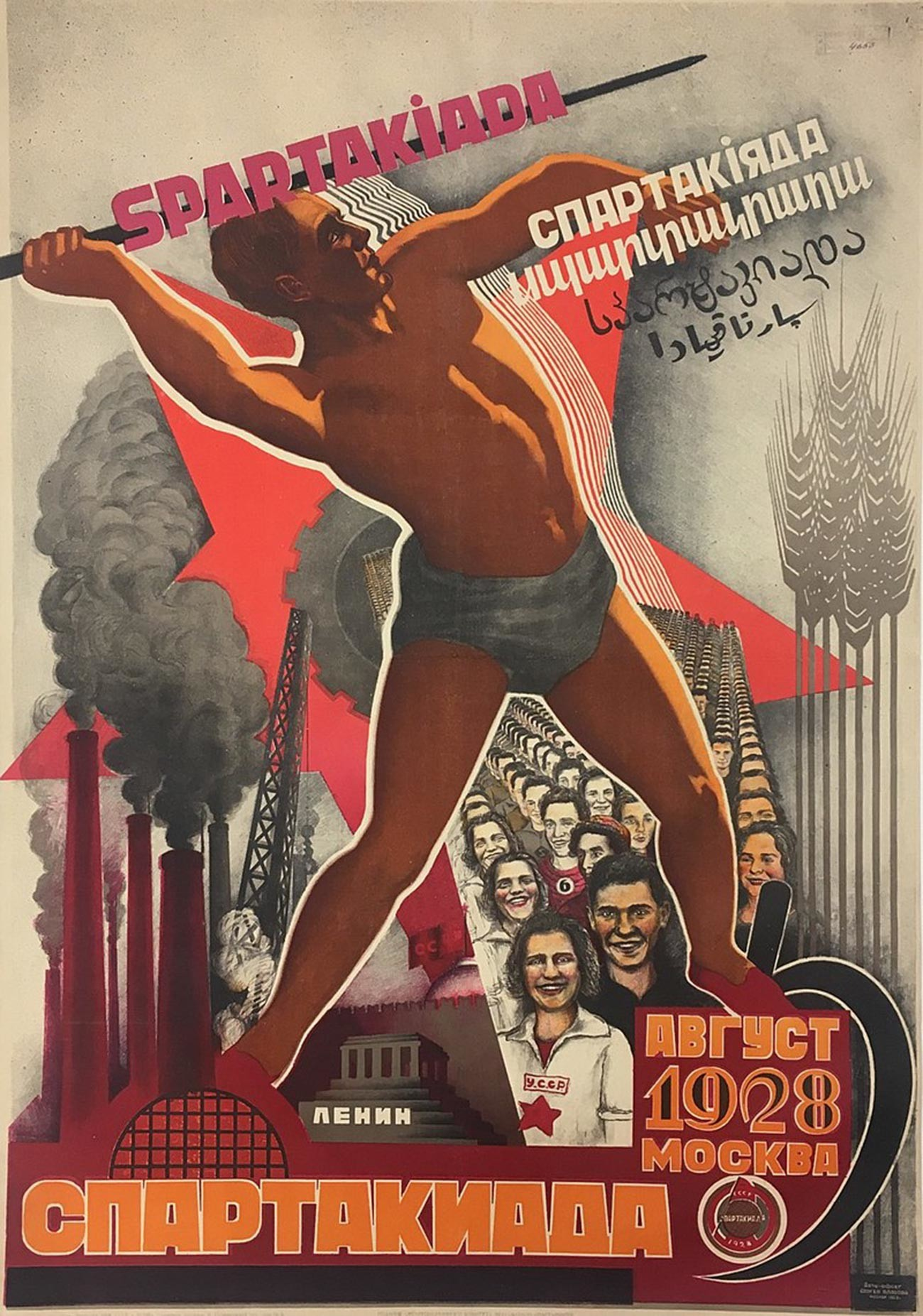 Affiche de la Spartakiade 1928