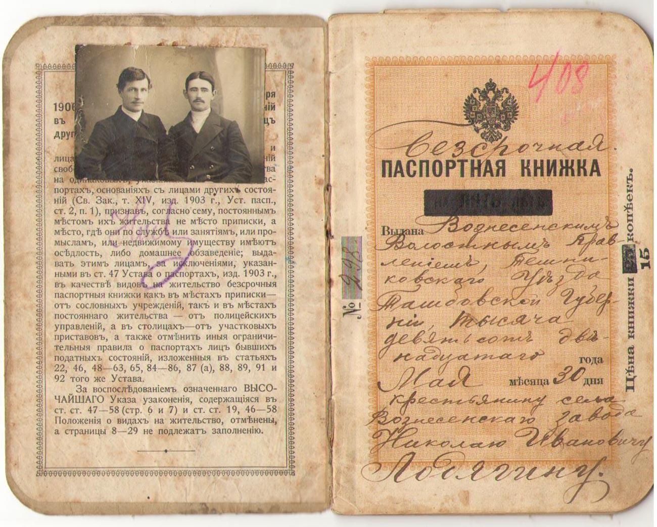 Un passaporto dell'Impero russo