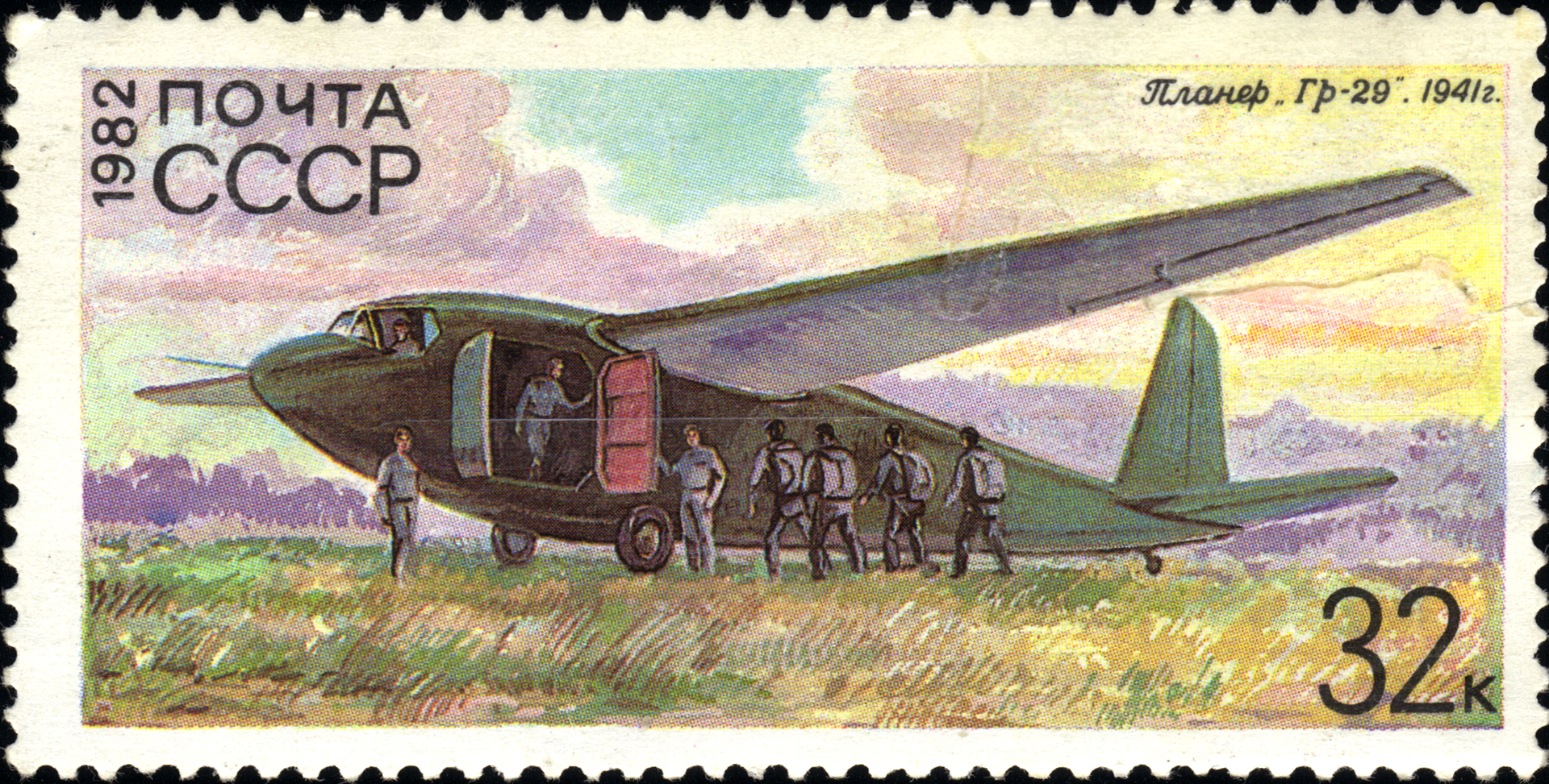 Једрилица Г-11 (Гр-29) на поштанској маркици