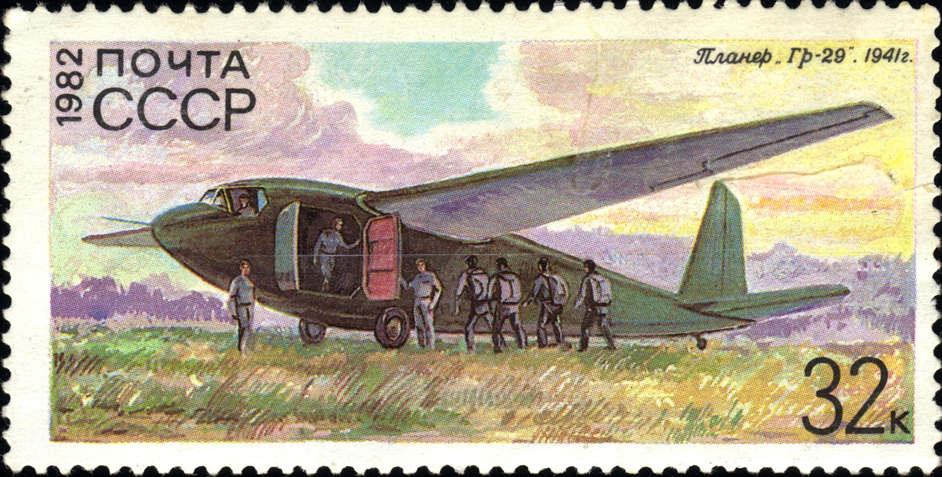 Jedrilica G-11 (Gr-29) na poštanskoj marki