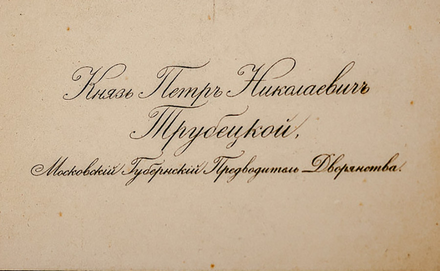Visitenkarte des Fürsten Pjotr Trubezkoi