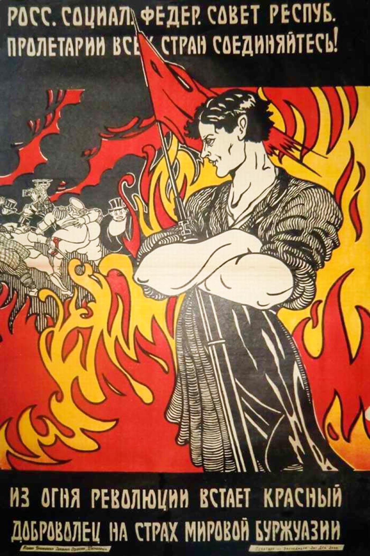République socialiste fédérative soviétique de Russie. Prolétaires de tous les pays, unissez-vous ! Depuis les flammes révolutionnaires se lève un volontaire rouge, crainte de la bourgeoisie mondiale.