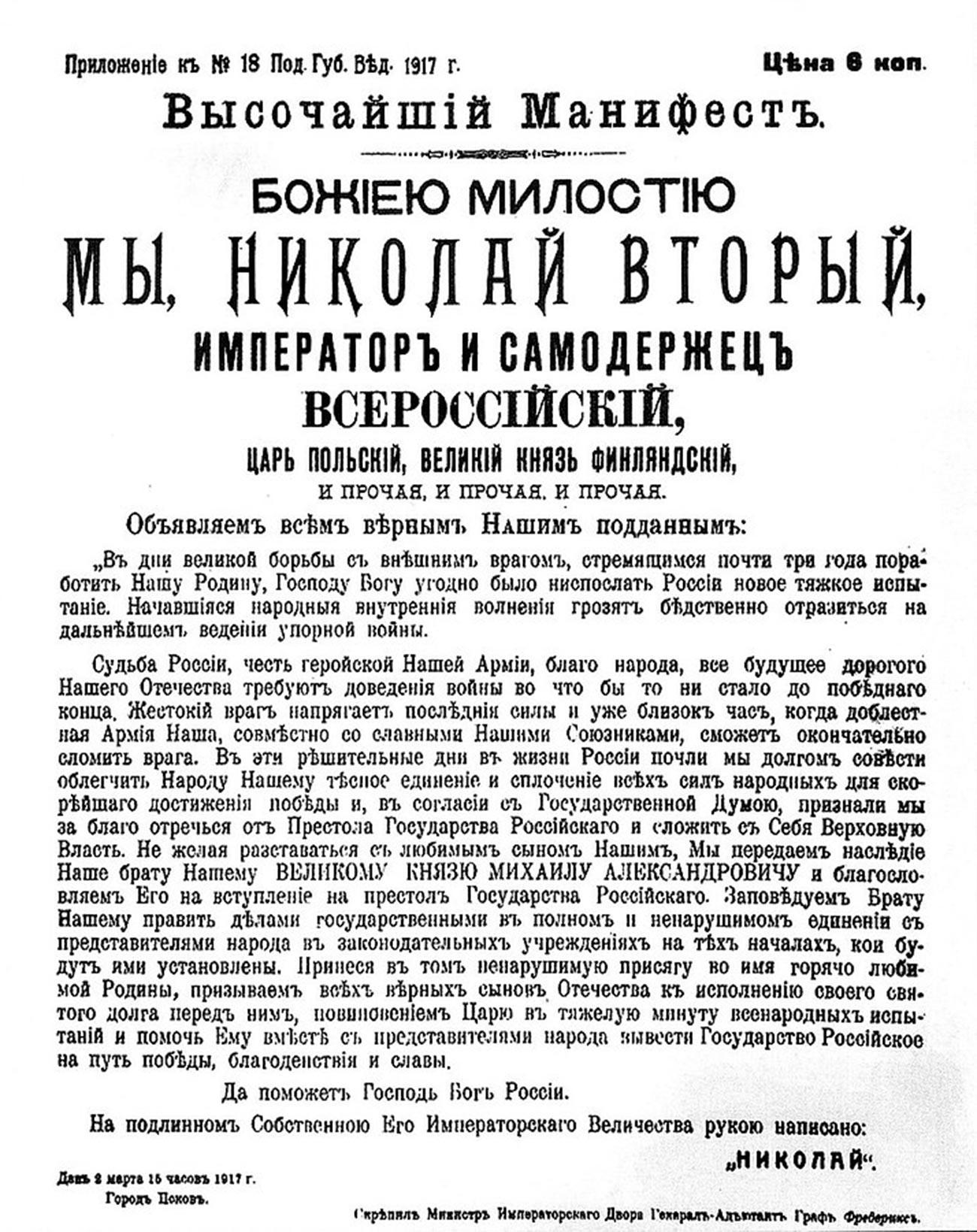 Manifeste d'abdication du trône de Nicolas II