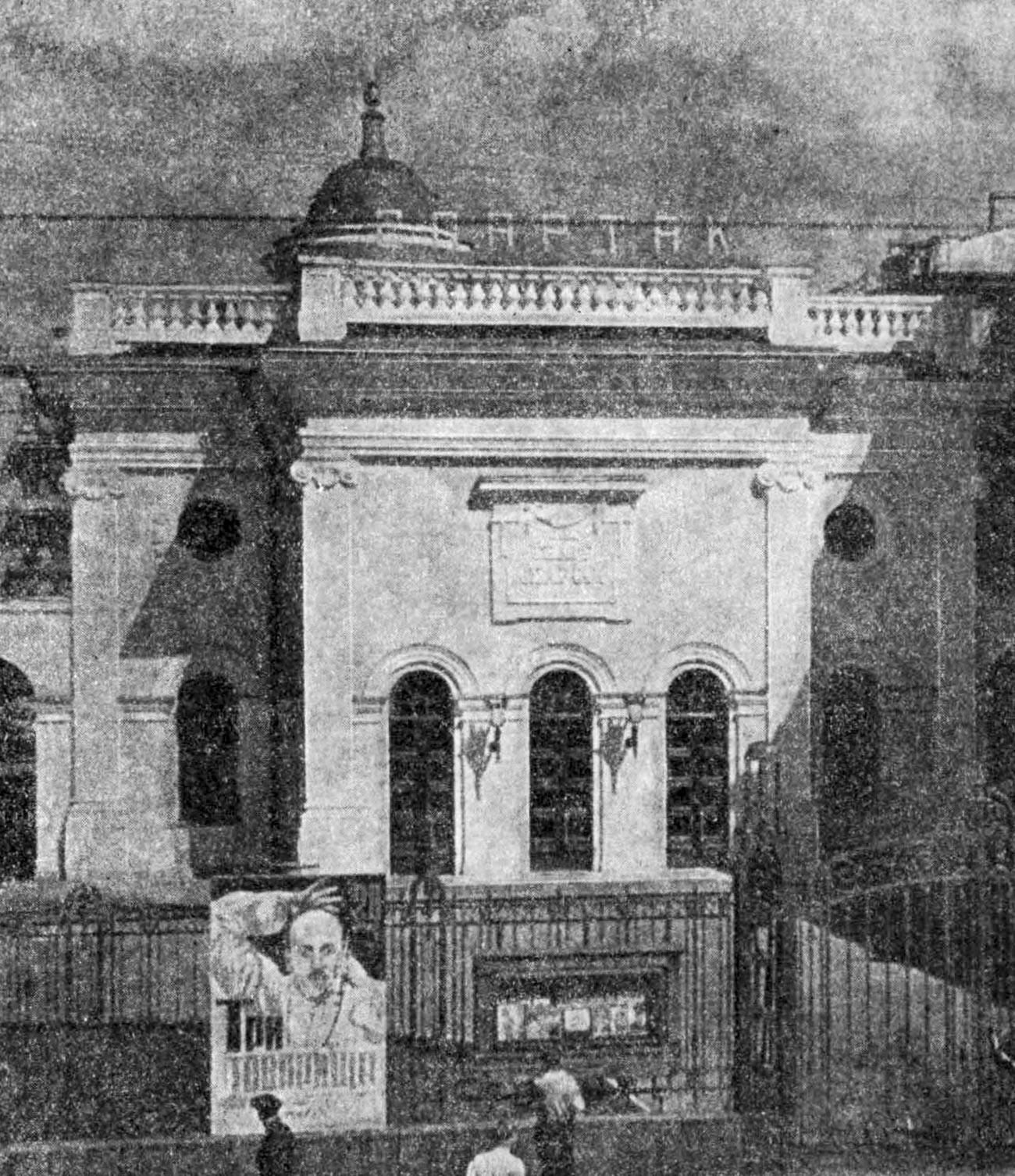 Il cinema Spartak