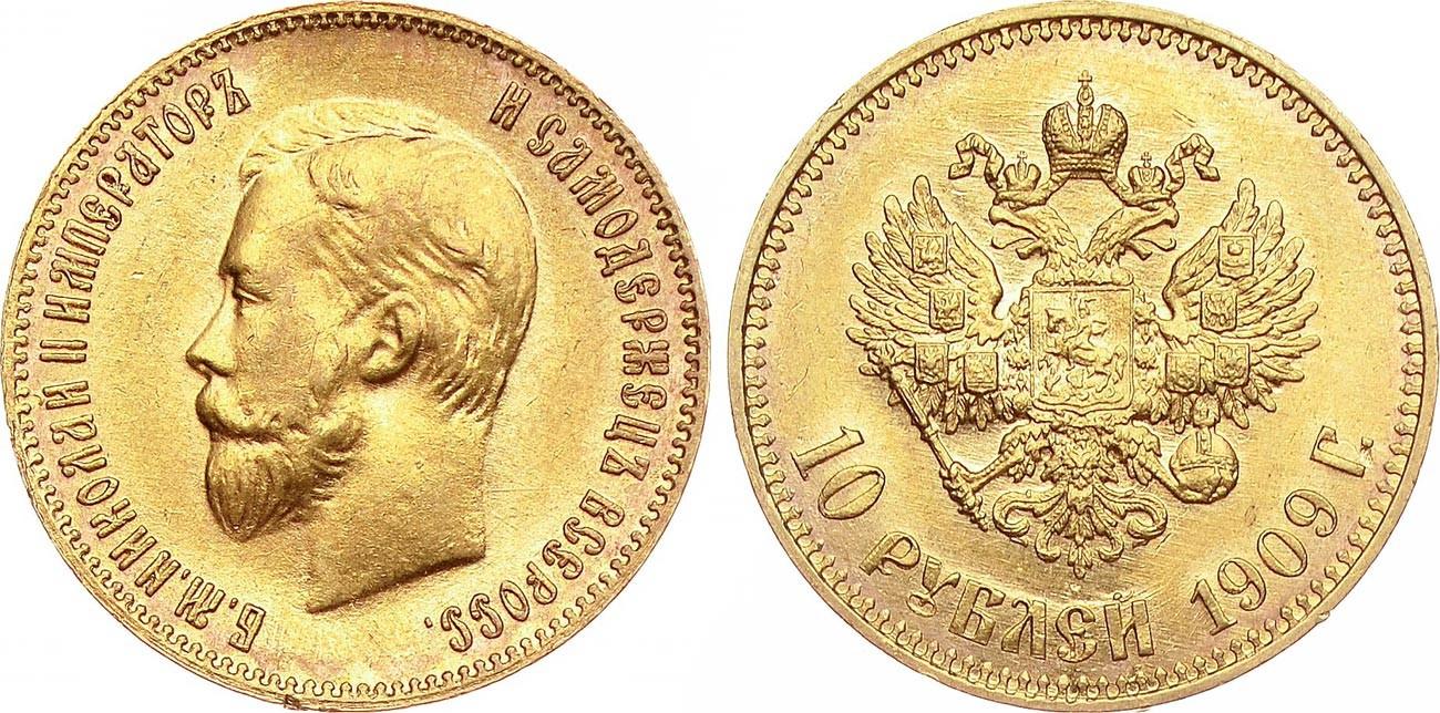 Монета 10 рублей 1909 года