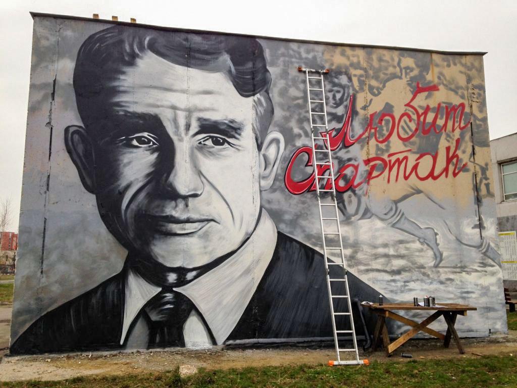 Граффити-портрет Николая Старостина на улице его имени на востоке Москвы