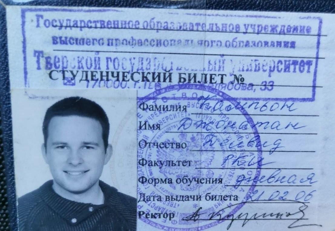 Carteirinha de estudante da Universidade Estatal de Tver.