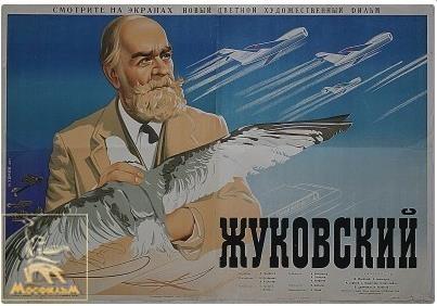 El film 'Zhukovski'