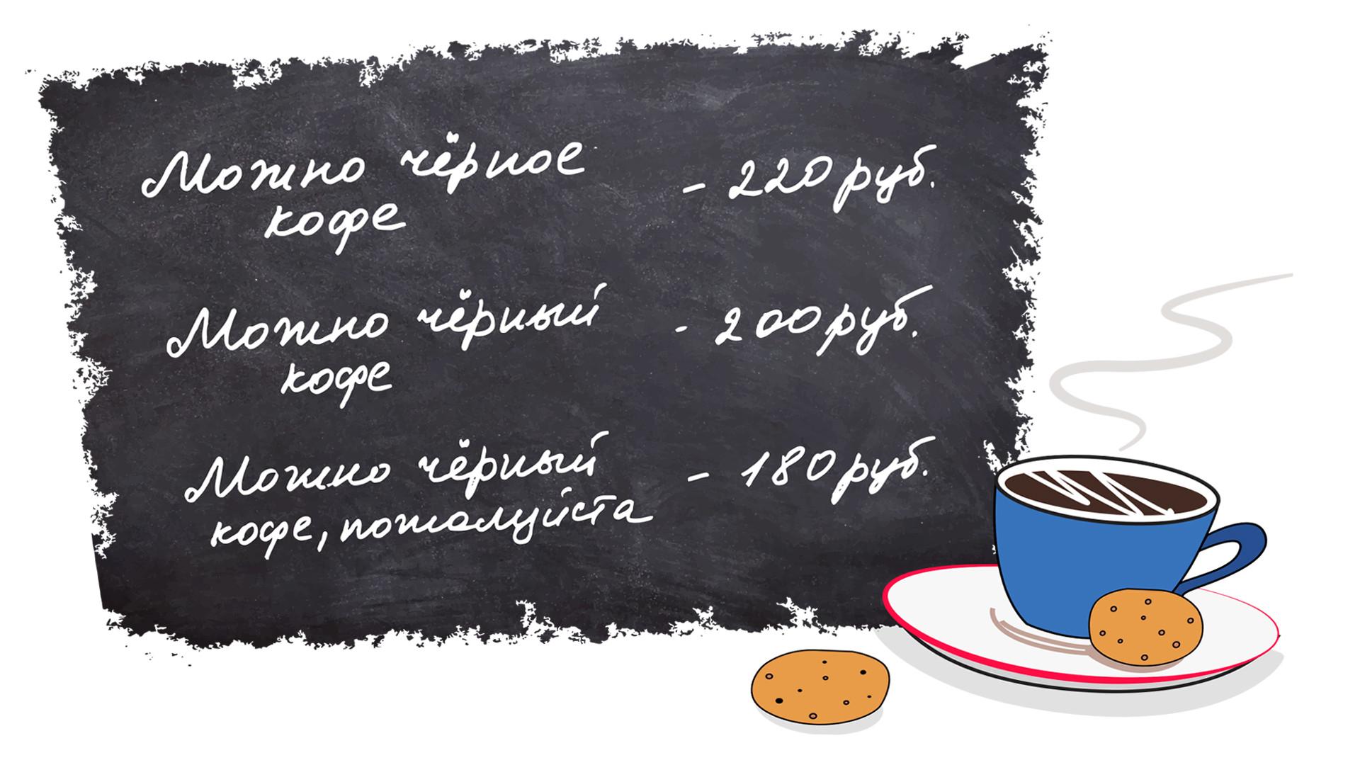 Décliné au neutre, le café noir coûte 220 roubles, au masculin – 200 roubles, et au masculin avec un « s'il vous plait » – 180 roubles.