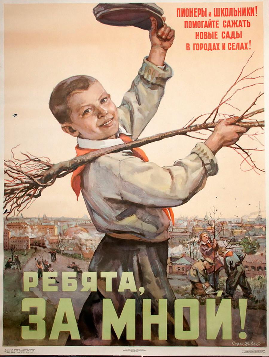 ポスター「ピオネールと学生の皆さん!街や村での新たな庭づくりを手伝いましょう!わたしについてきてください!」、1955年