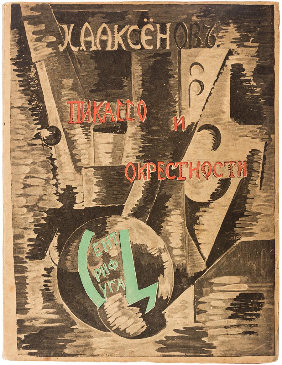 "Alexandra Exter, 1917, ""Picasso y el contorno"", Moscú, Tsentrifuga."
