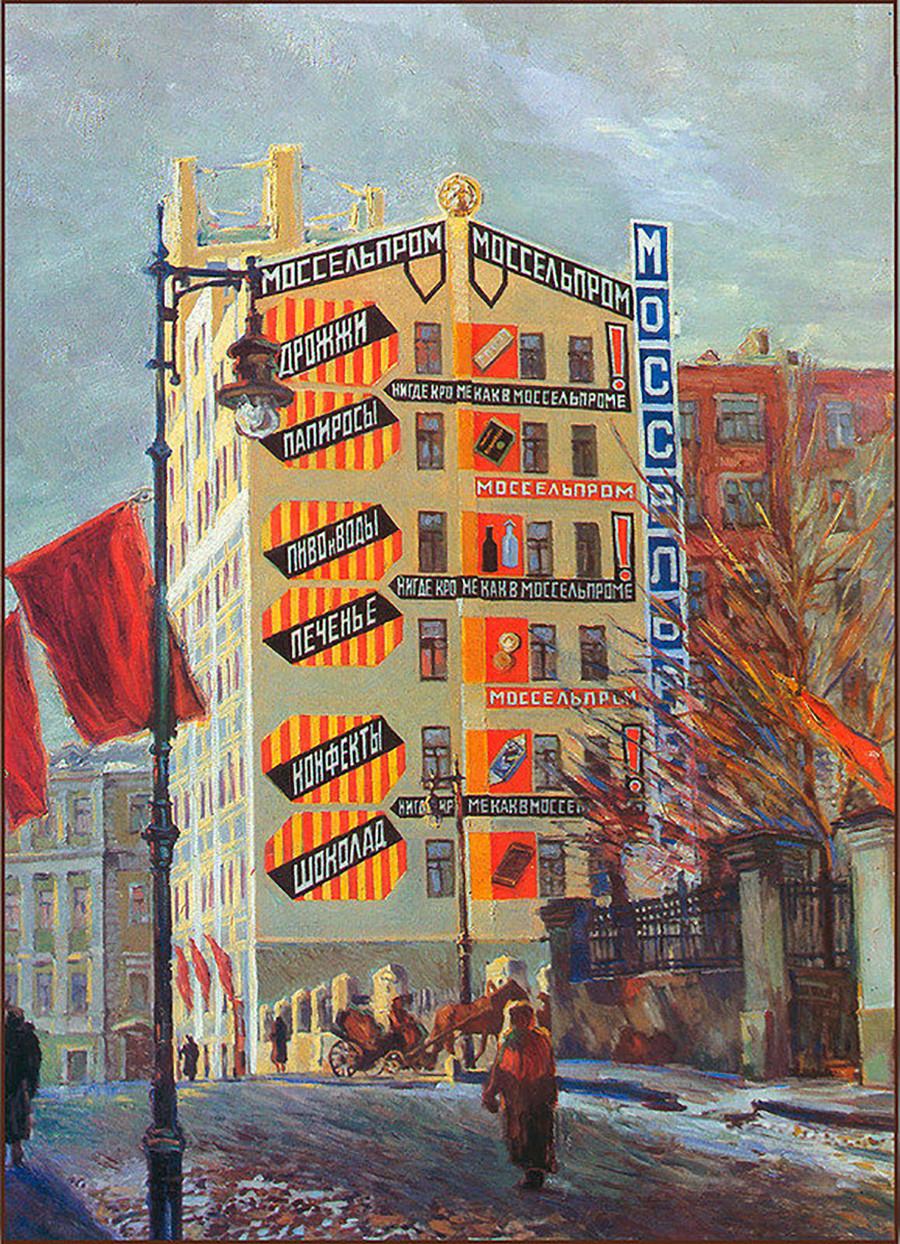 ワルワラ・ステパノワ、マヤコフスキーのポスターが貼られたモスセリプロム(モスクワ農産物加工企業連盟)の建物、1924〜1925年