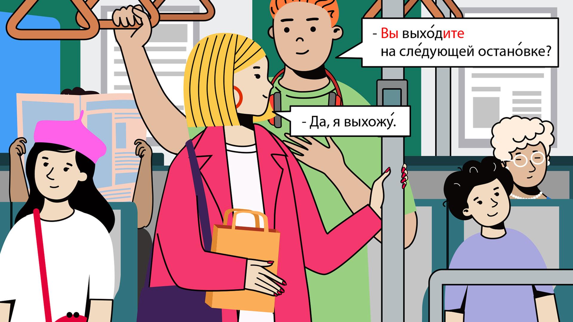 - あなたは次の停留所でお降りになりますか? - はい、降ります。
