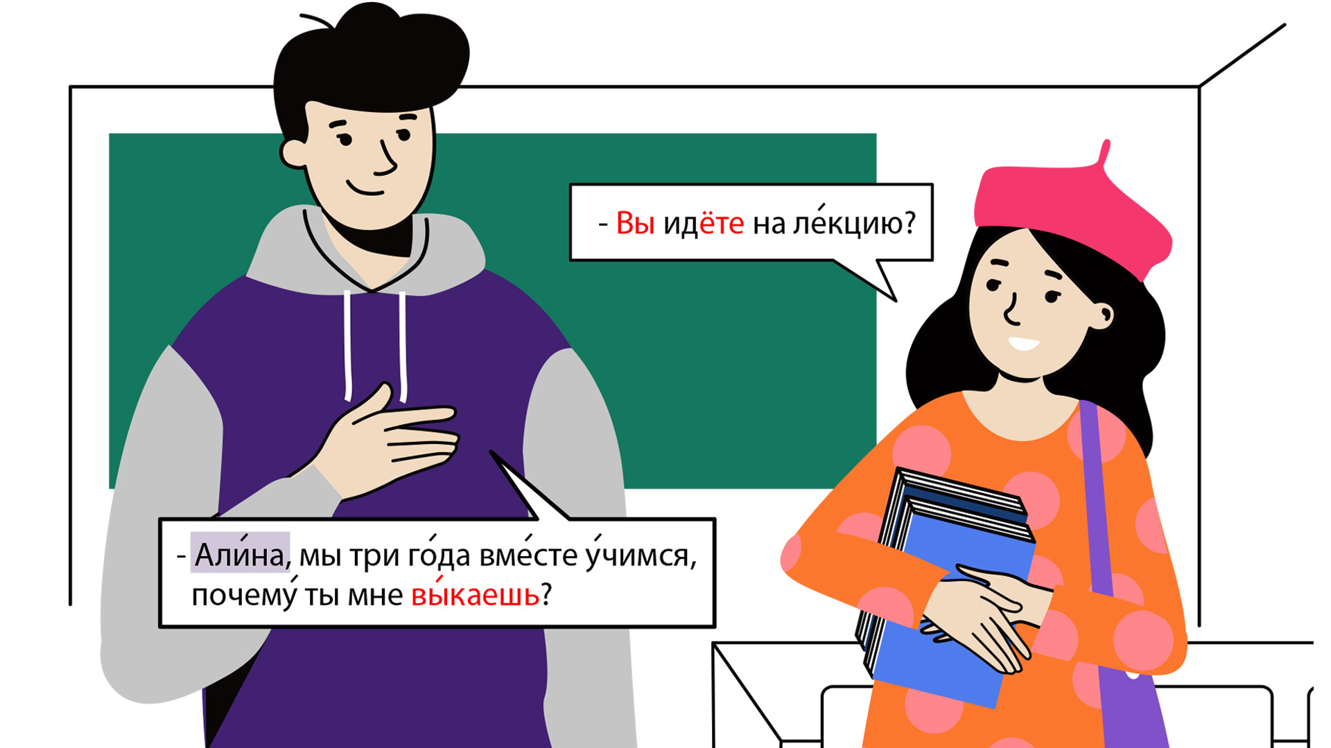 - あなたは講義に行きますか? - アリーナ、僕たちはもう3年間も一緒に勉強しているのに、なぜ「あなた」を使うのさ?