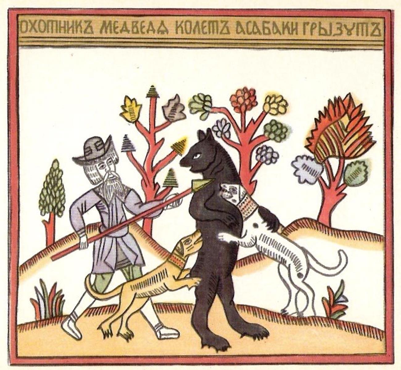 熊狩りを示す民衆版画「ルボーク」