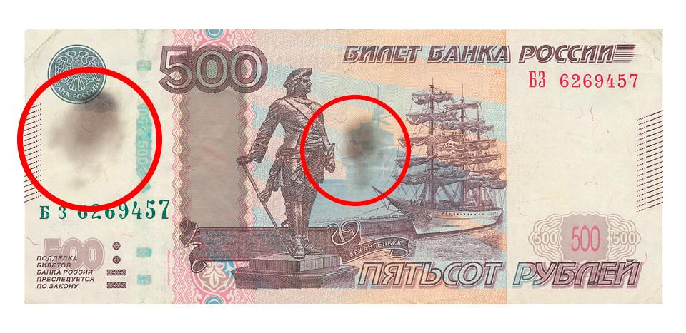 Billet de 500 roubles avec des taches