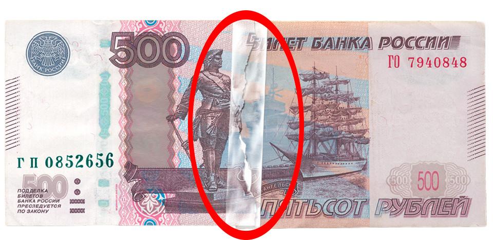 Billet de 500 roubles réparé avec du ruban adhésif