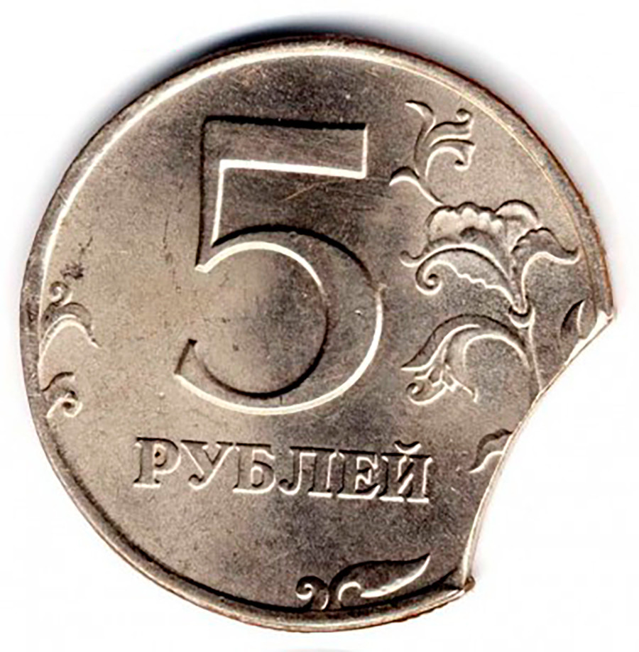 Pièces de cinq roubles avec partie manquante