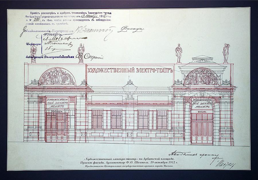 建築家フョードル・シェフテリが製作した「フドージェストヴェンヌィ」の設計図