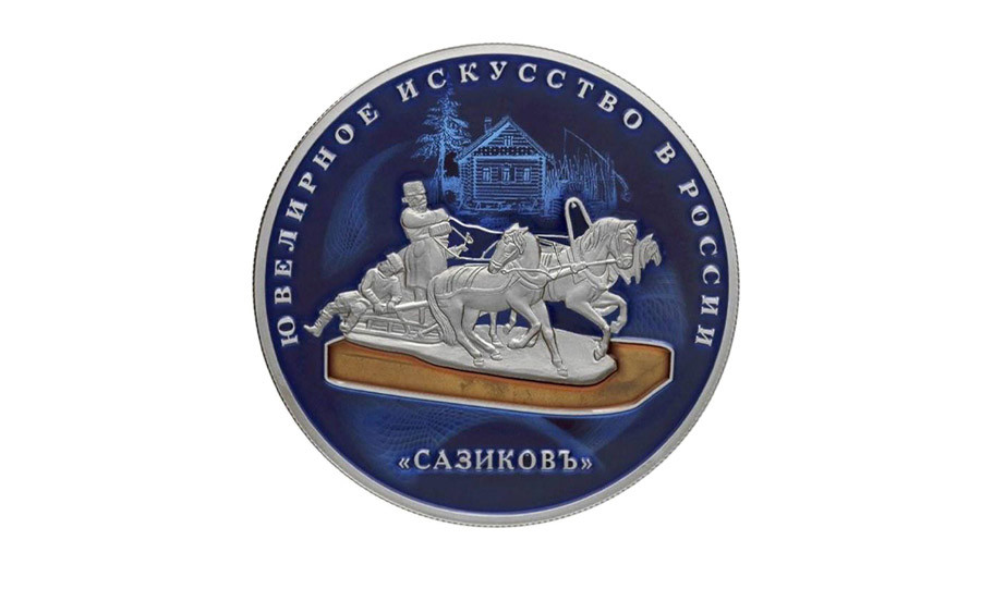 'Jewellery art in Russia' series, 'Sazikov', 2016