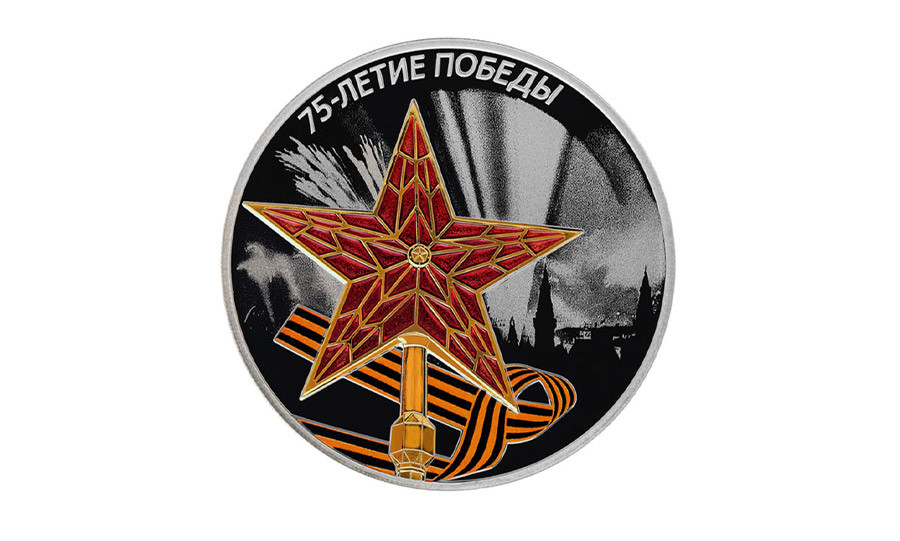 '75th anniversary of the victory of the Soviet folk in the Great Patriotic war in 1941-1945' series, 2020