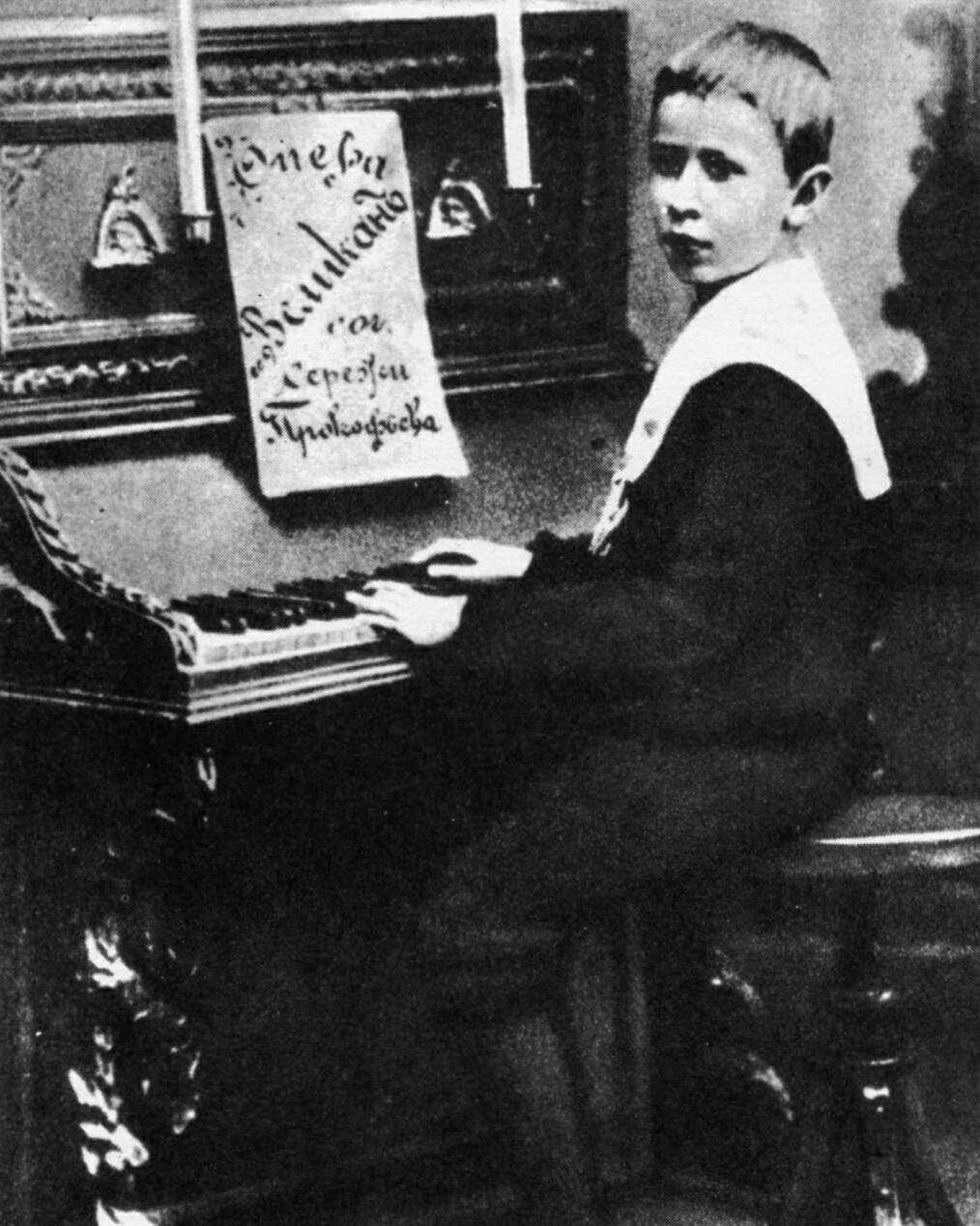 Сергей Прокофьев в 1900 году